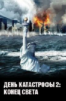 Смотреть День катастрофы 2: Конец света