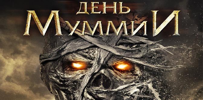 Смотреть День мумии / Day of The Mummy (2014)