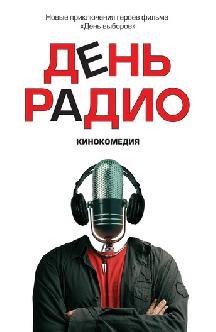 Смотреть День радио