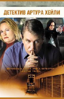 Смотреть Детектив Артура Хейли