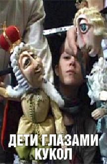 Смотреть Дети глазами кукол