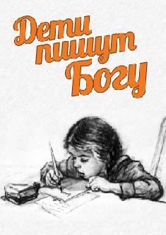 Смотреть Дети пишут Богу
