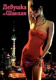 Смотреть Детка из Шанхая