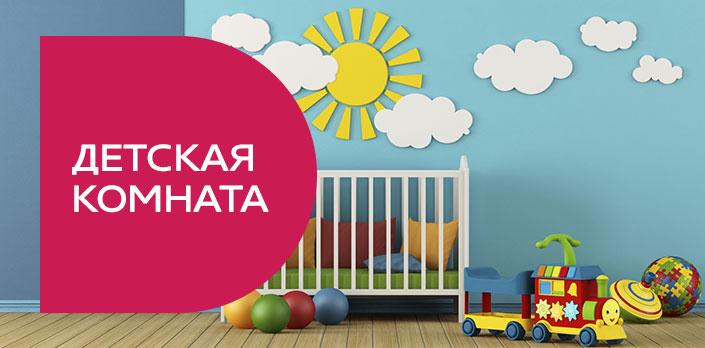 Смотреть Детская комната