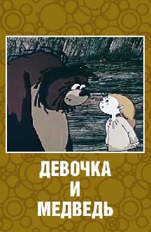 Смотреть Девочка и Медведь