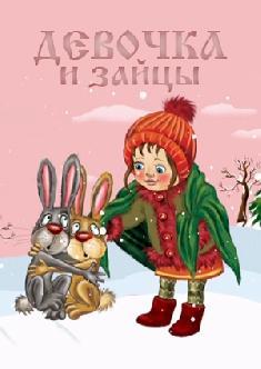 Смотреть Девочка и зайцы