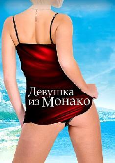 Смотреть Девушка из Монако