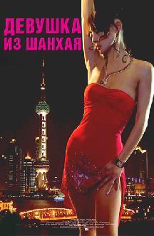 Смотреть Девушка из Шанхая (Детка из Шанхая)