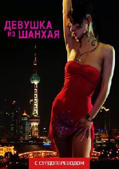 Смотреть Девушка из Шанхая (Сурдоперевод)