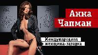 Девушки Maxim Сезон-1 Анна Чапман - международная женщина-загадка