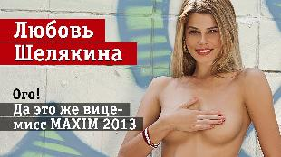 Девушки Maxim Сезон-1 Десятка финалисток Miss MAXIM 2013. Часть девятая (Вице-мисс MAXIM Любовь Шелякина)