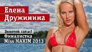 Девушки Maxim Сезон-1 Десятка финалисток Miss MAXIM 2013. Часть пятая (Елена Дружинина)