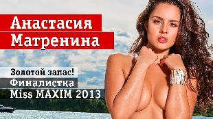Девушки Maxim Сезон-1 Десятка финалисток Miss MAXIM 2013. Часть вторая (Анастасия Матренина)