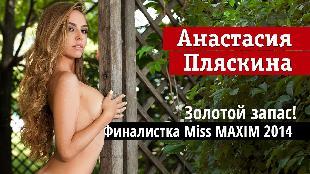 Девушки Maxim Сезон-1 Финалистки Miss MAXIM 2014. Часть пятая: Анастасия Пляскина из Читы
