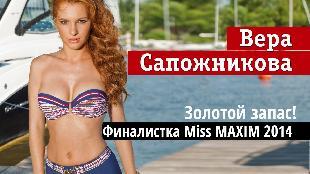Девушки Maxim Сезон-1 Финалистки Miss MAXIM 2014. Часть шестая: Вера Сапожникова из Москвы