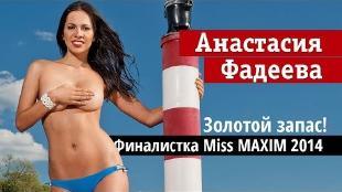 Девушки Maxim Сезон-1 Финалистки Miss MAXIM 2014. Часть третья: Анастасия Фадеева из Москвы