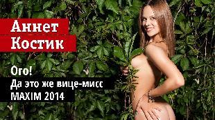 Девушки Maxim Сезон-1 Финалистки Miss MAXIM 2014. Часть восьмая: Аннет Костик из Киева