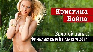 Девушки Maxim Сезон-1 Финалистки Miss MAXIM 2014. Часть вторая: Кристина Бойко из Санкт-Петербурга