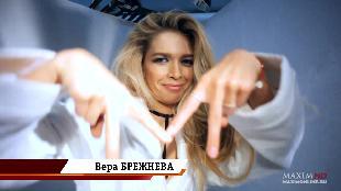 Девушки Maxim Сезон-1 Вера Брежнева