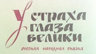 Диакниги Сезон-1 У страха глаза велики