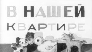 Диакниги Сезон-1 В нашей квартире