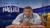 Диалоги о рыбалке Сезон-1 Раки. Азербайджан