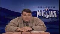 Диалоги о рыбалке Сезон-1 Ротан. Москва