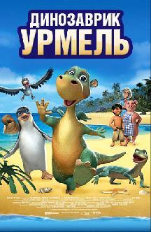 Смотреть Динозаврик Урмель