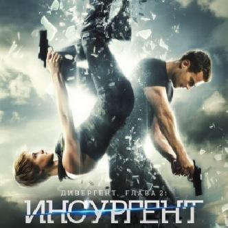 Смотреть «Дивергент, глава 2: Инсургент» - продолжение скоро в кино!