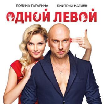 Смотреть Дмитрий Нагиев в комедии «Одной левой»