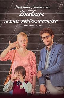 Смотреть Дневник мамы первоклассника
