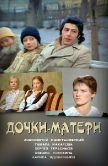 Смотреть Дочки-матери