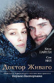 Смотреть Доктор Живаго (2002)