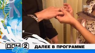 Дом 2. Город любви Сезон 10 1554 дня
