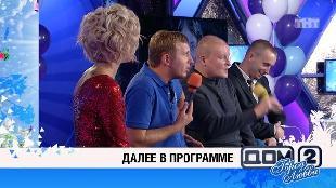 Дом 2. Город любви Сезон 100 4289 дня