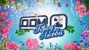 Дом 2. Город любви Сезон 102 4363 дня