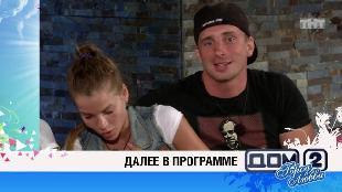 Дом 2. Город любви Сезон 102 4369 дня
