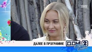 Дом 2. Город любви Сезон 104 4425 дня
