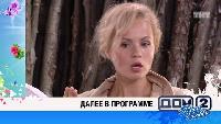 Дом 2. Город любви Сезон 106 4476 день Вечерний эфир (11.08.2016)