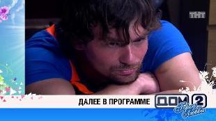 Дом 2. Город любви Сезон 106 4480 день Вечерний эфир (15.08.2016)