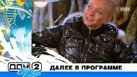 Дом 2. Город любви Сезон 11 1597 дня