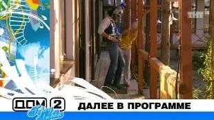 Дом 2. Город любви Сезон 11 1604 дня