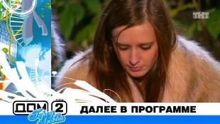 Дом 2. Город любви Сезон 12 1628 дня