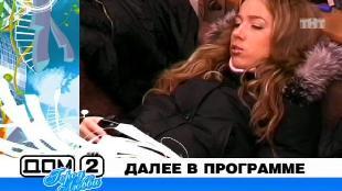 Дом 2. Город любви Сезон 12 1630 дня