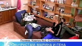 Дом 2. Город любви Сезон 13 1658 дня