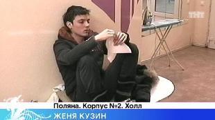 Дом 2. Город любви Сезон 14 1692 дня