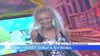 Дом 2. Город любви Сезон 16 1733 дня