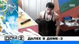 Дом 2. Город любви Сезон 2 1308 дня