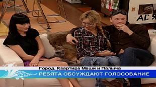 Дом 2. Город любви Сезон 28 2103 дня