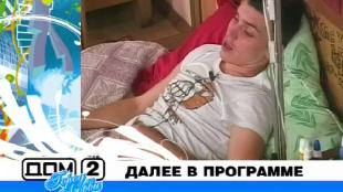 Дом 2. Город любви Сезон 28 Видео дом-2